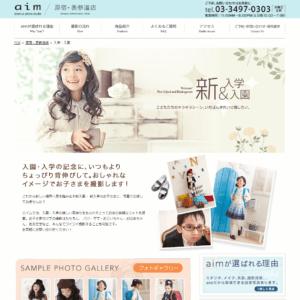 aim東京原宿の画像